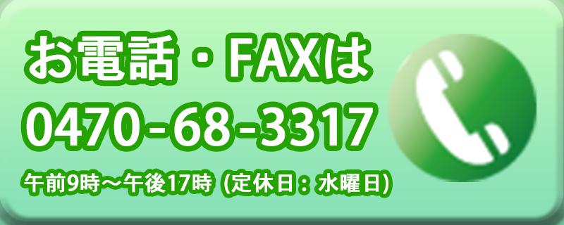 御宿シーガルの電話・FAXお問い合わせ