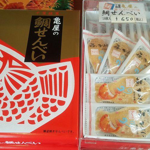 taisenbei_box